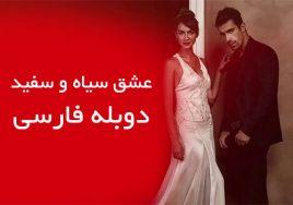 Eshghe Siah Va Sefid Duble Farsi Turkish Series