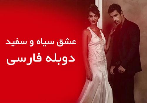 Eshghe Siah va Sefid (Duble Farsi)