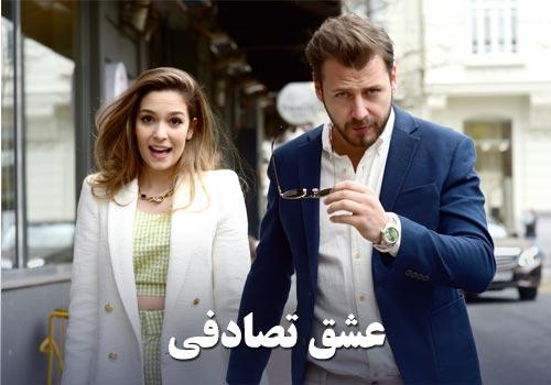Eshghe Tasadofi