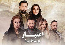 Etebar Duble Farsi Turkish Series