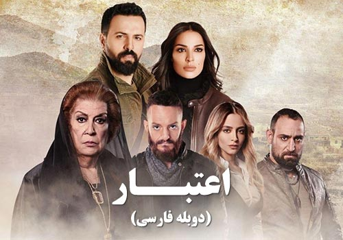 Etebar Duble Farsi Turkish Series
