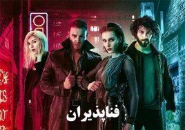 Fanapaziran Turkish Series