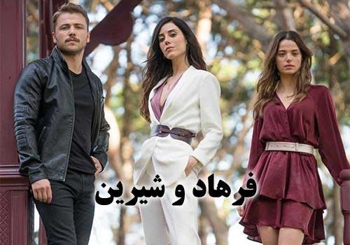Farhad va Shirin