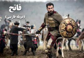 Fateh Duble Farsi Turkish Series