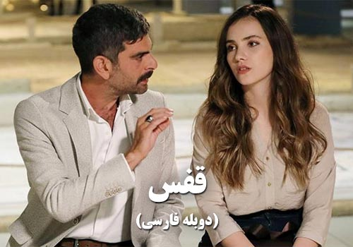 Ghafas Duble Farsi Turkish Series