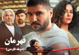 Ghahraman Duble Farsi Turkish Series