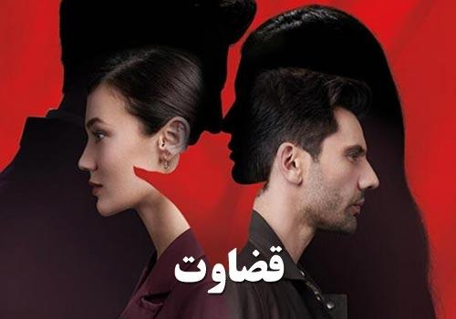 Ghezavat Turkish Series