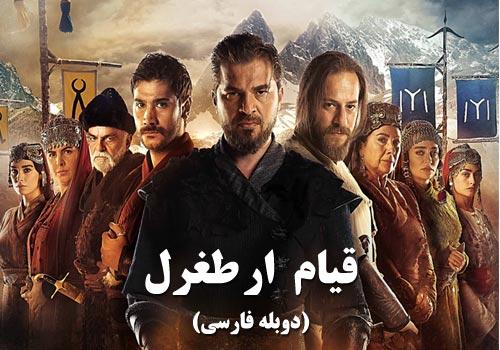 Ghiame Artughrul Duble Farsi Turkish Series