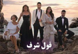 Ghole Sharaf Turkish Series