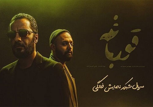Ghoorbaghe Persian Series