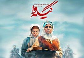 Gile Va Persian Series