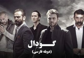 Godal Duble Farsi Turkish Series