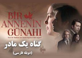 Gonahe Yek Madar Turkish Series