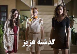 Gozashte Aziz Turkish Series