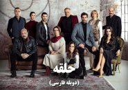 Halghe (Duble Farsi)