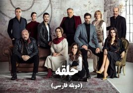 Halghe Duble Farsi Turkish Series
