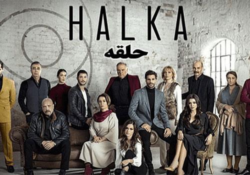 Halghe