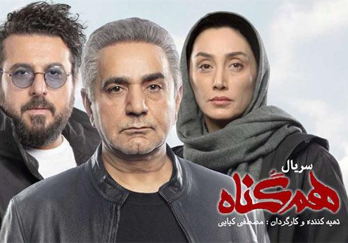 Ham Gonah Persian Series