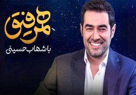 Hamrefigh Persian Tv Series