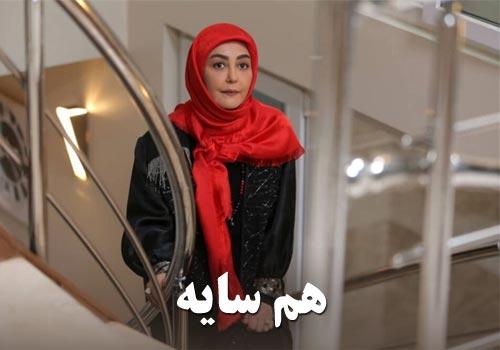 Hamsayeh Iranian Series