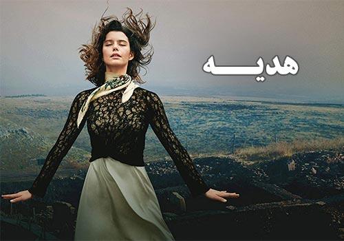 Hedieh (Duble Farsi)