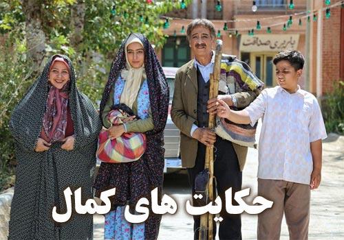 Hekayat Haye Kamal Persian Series