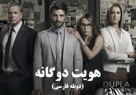 Hoviate Doganeh – Doble – Part 13 (The End)