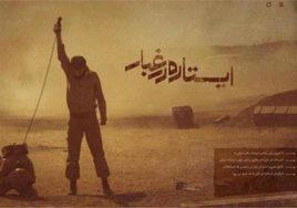 istadeh dar ghobar iranian series