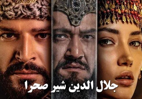 Jalaledin Shire Sahra Turkish Series