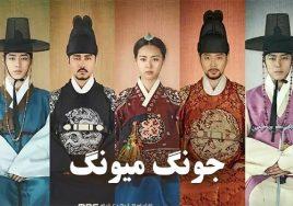 Jong Miong Korean Series