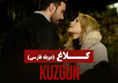 Kalagh Duble Farsi Turkish Series