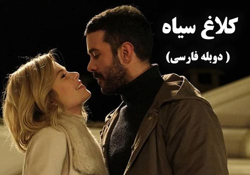 Kalaghe Siah Doble Farsi Turkish Series