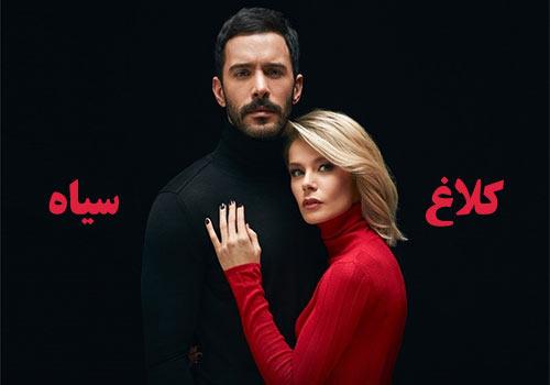 Kalaghe Siah Turkish Series