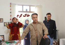 Khake Garm Persian Series