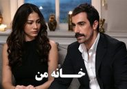 Khaneh Man (Duble Farsi)