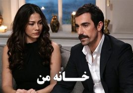 Khaneh Man Duble Farsi Turkish Series