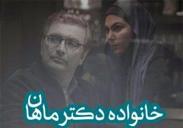 Khanevadeye Doctor Mahan Persian Series