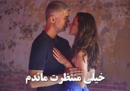 Kheili Montazeret Mandam – Part 65 (The End)