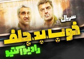 Khoob Bad Jelf Radioactive Persian Series
