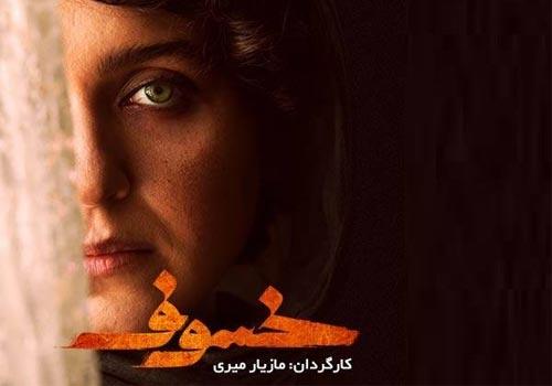 Khosuf