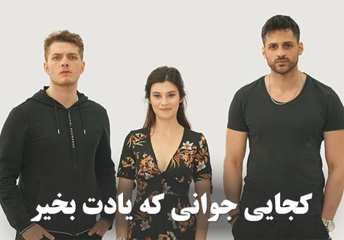 Kojaei Javani Ke Yadet Bekheir Turkish Series