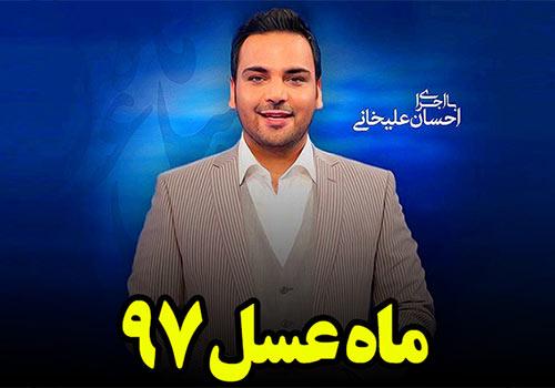Mahe Asal 97 Persian Series