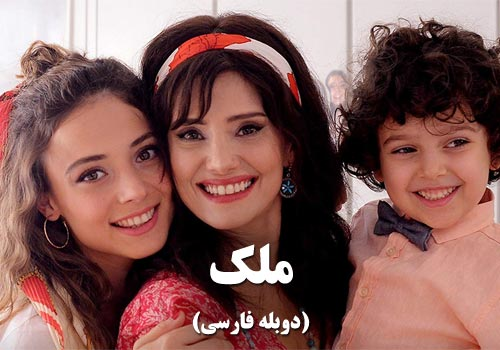 Malek Duble Farsi Turkish Series