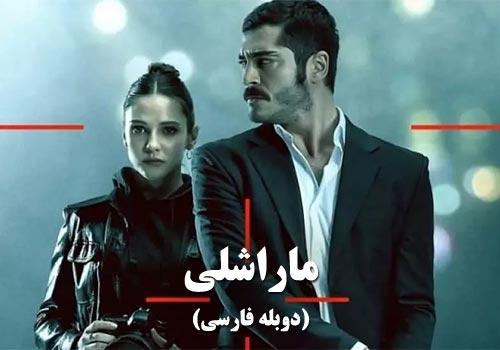 Marashli Duble Farsi Turkish Series