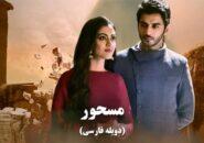 Mas-Hoor (Duble Farsi)