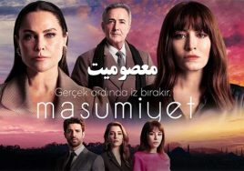 Masoomiat Turkish Series