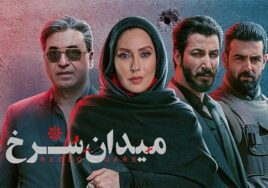 Meydane Sorkh Iranian Series