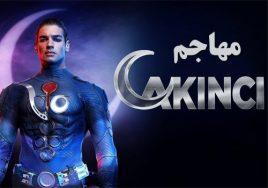 Mohajem – Part 80