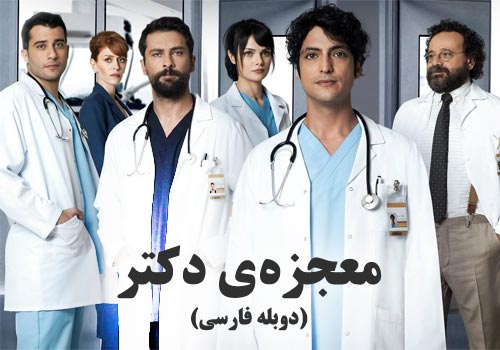Mojezeye Doctor Duble Farsi Turkish Series