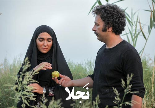 Najla Persian Series